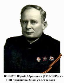 Юрист Юрий Абрамович