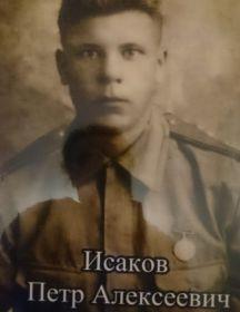Исаков Пётр Алексеевич