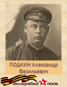 Подкин Александр Васильевич