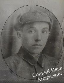 Соцкий Иван Андреевич