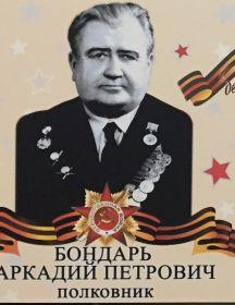 Бондарь Аркадий Петрович