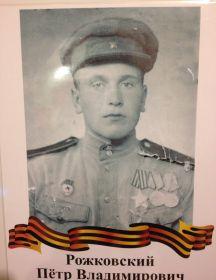 Рожковский Петр Владимирович