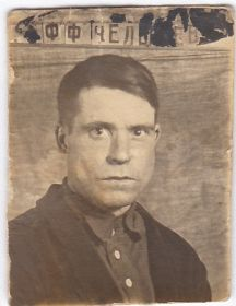 Челышев Федор Федорович