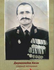 Джумахмедов Хасан