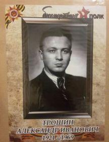 Трошин Александр Иванович