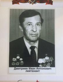 Дмитриев Иван Антонович