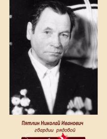 Пятлин Николай Иванович