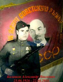 Балашов Александр Павлович