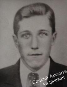 Соцкий Арсений Андреевич