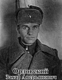 Орловский Захар Аверьянович