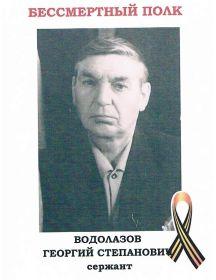 Водолазов Георгий Степанович