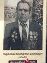 Нифантьев Константин Дмитриевич