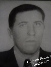Соцкий Еремей Андреевич