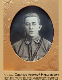 Садиков Алексей Николаевич