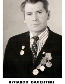 Кулаков Валентин Петрович