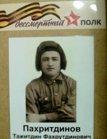 Пахритдинов Тажитдин