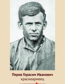 Перов Герасим Иванович