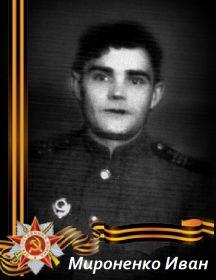 Мироненко Иван Тихонович