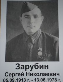 Зарубин Сергей Николаевич