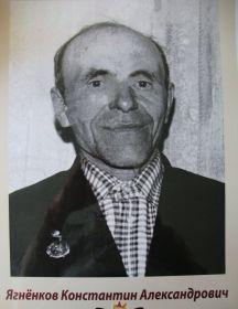 Ягнёнков Константин Александрович