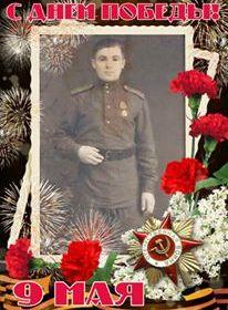 Рябченко Адам Моисеевич