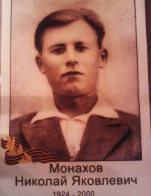 Монахов Николай Яковлевич
