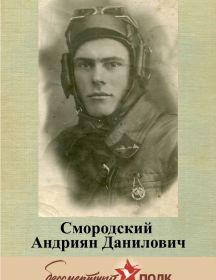 Смородский Андриян Данилович