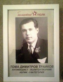 Тома Димитров Трайков