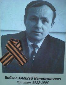 Бобков Алексей Вениаминович
