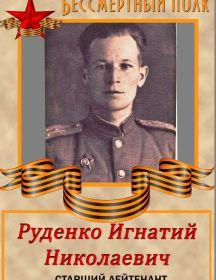 Руденко Игнатий Николаевич