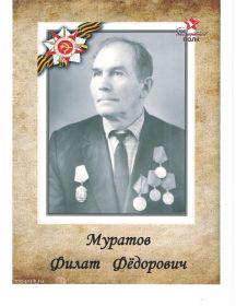 Муратов Филат Фёдорович