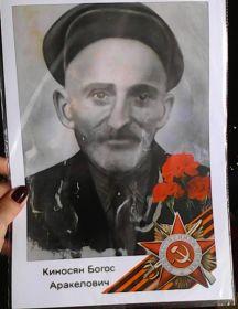 Киносян Богос Аракелович
