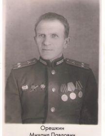 Орешкин Михаил Павлович