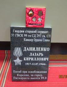 Даниленко Лазарь Кириллович