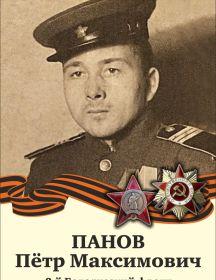 Панов Петр Максимович