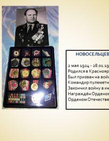 Новосельцев Степан прокопьевич