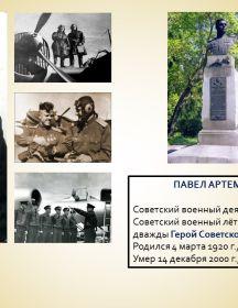 Плотников Павел Артемьевич