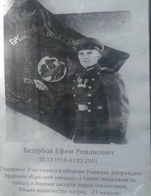 Беззубов Ефим Романович