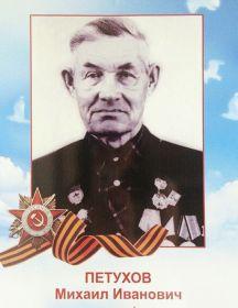 Петухов Михаил Иванович