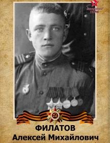 Филатов Алексей Михайлович