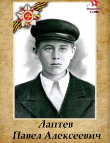 Лаптев Павел Алексеевич