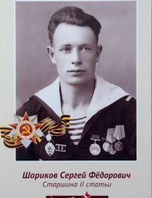 Шариков Сергей Федорович
