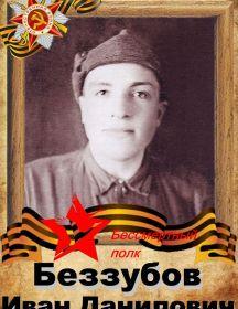Беззубов Иван Данилович