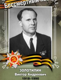 Золотилин Виктор Андреевич