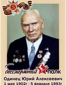 Одинец Юрий Алексеевич