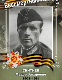 Сбитнев Фёдор Захарович