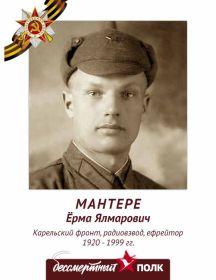 Мантере Ёрма Ялмарович