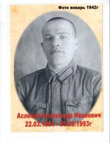 Аслёзов Александр Иванович