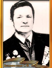 Безызвестных Сергей Фёдорович
