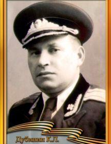 Дубинин Константин Леонтьевич